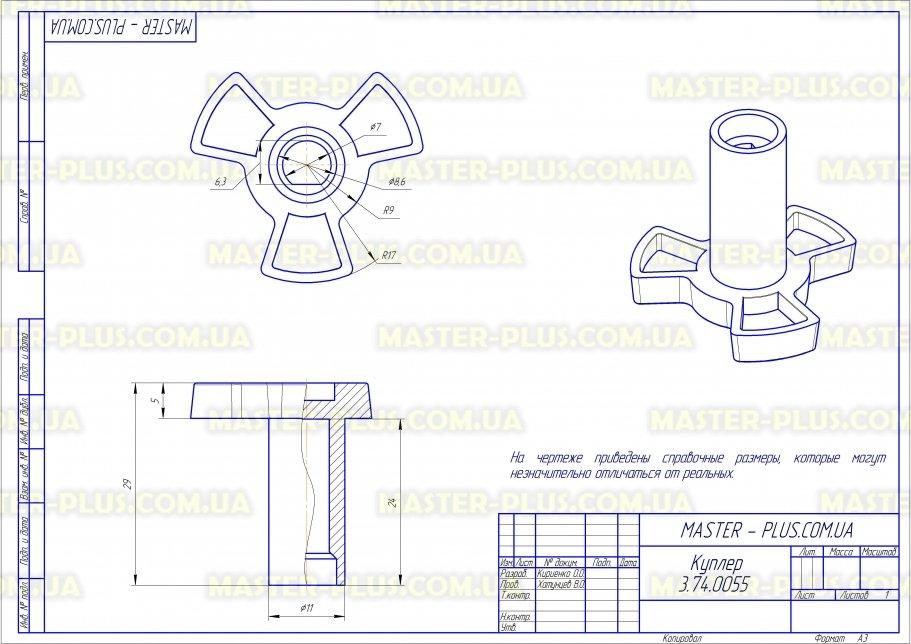 Куплер (грибочек) тарелки 3см. (Китай) для микроволновых печей чертеж