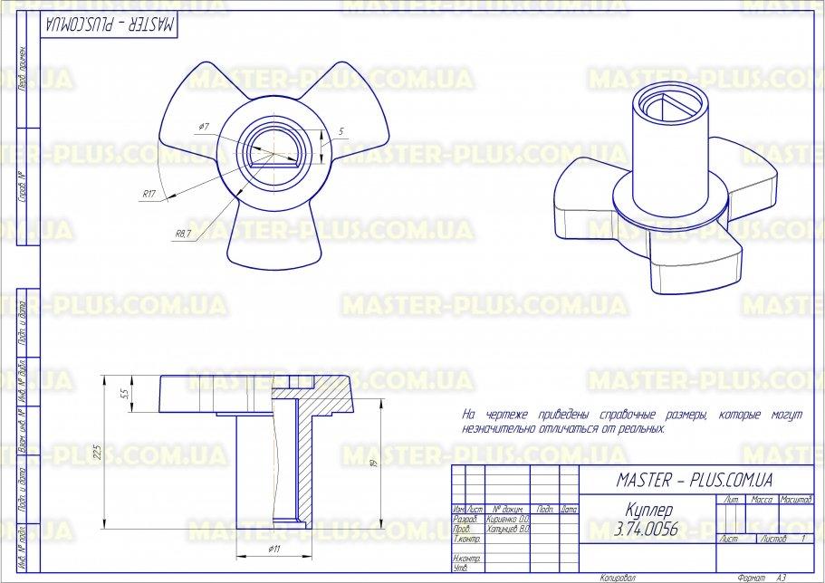Куплер (грибочек) тарелки 2,2см. (Китай) для микроволновых печей чертеж