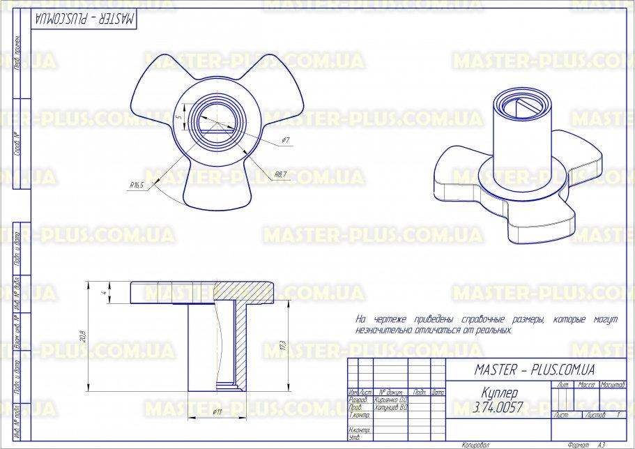 Куплер (грибочек) тарелки 2см. (Китай) для микроволновых печей чертеж
