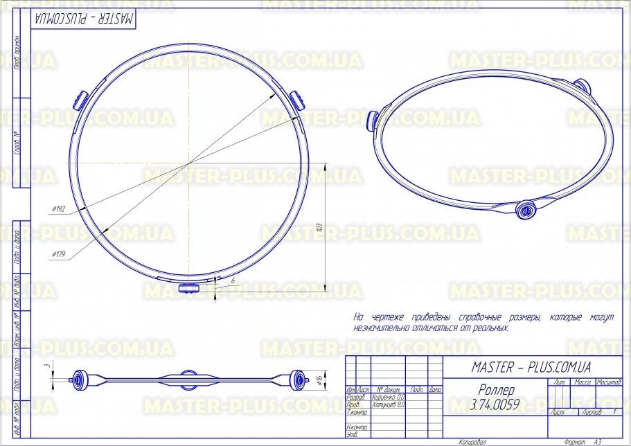 Роллер тарелки для микроволновой печи Gorenje 131478 для микроволновых печей чертеж
