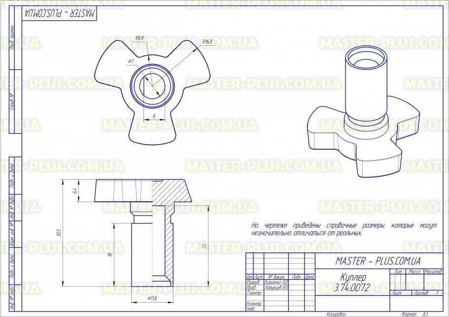 Куплер (грибочек) тарелки 3см. для микроволновых печей чертеж