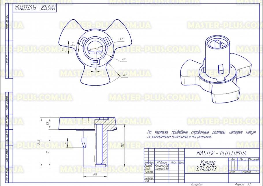 Куплер (грибочек) тарелки 2,25см. для микроволновых печей чертеж