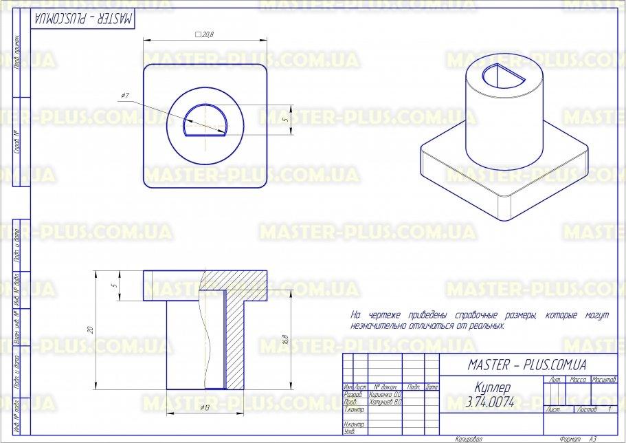 Куплер (грибочек) тарелки квадратный для микроволновых печей чертеж