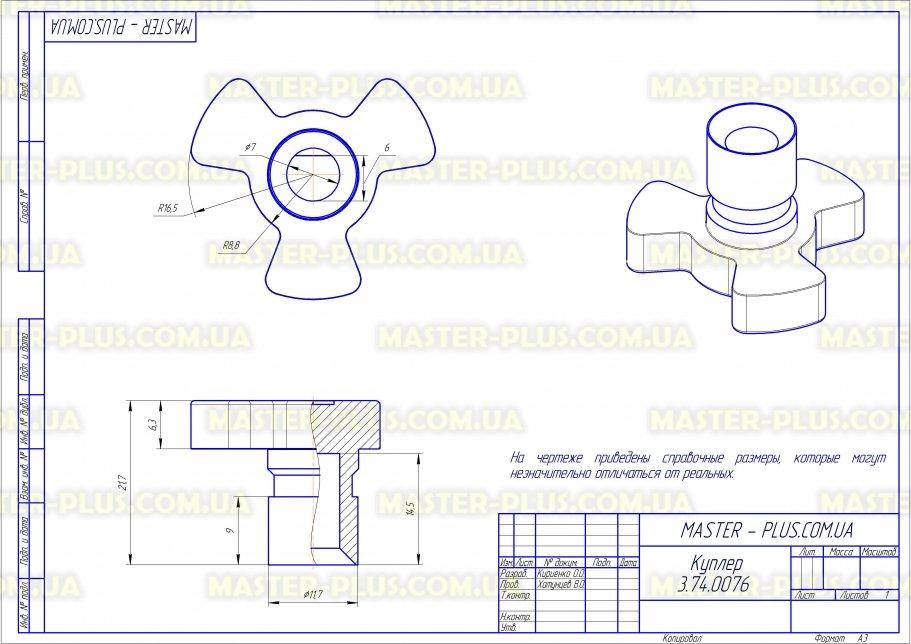 Куплер (грибочек) тарелки 2,15см. для микроволновых печей чертеж