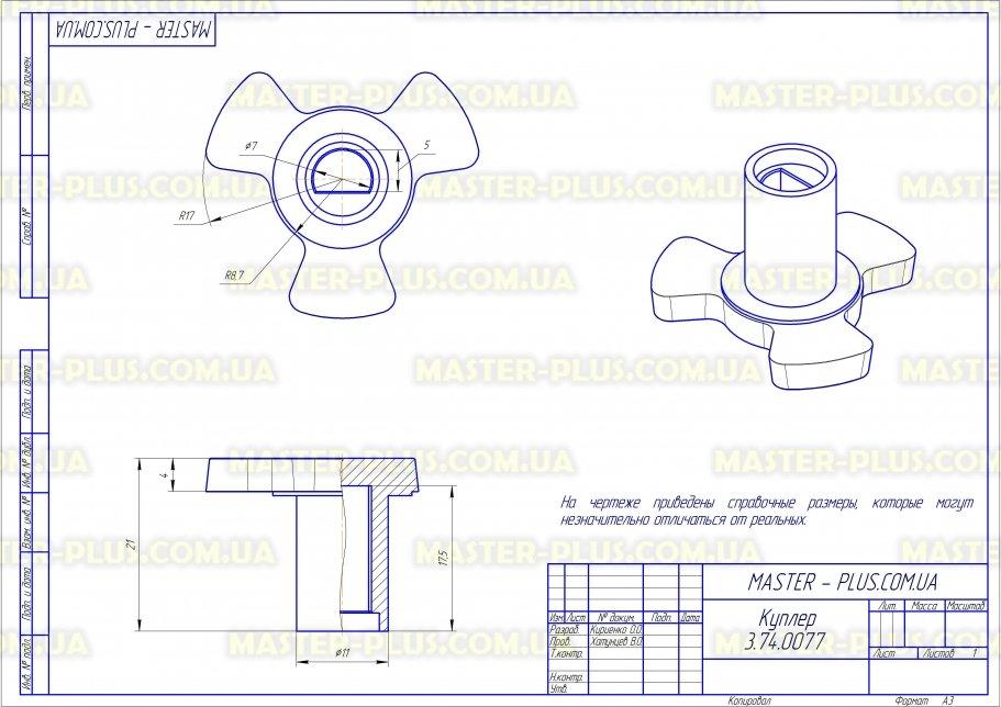 Куплер Candy  49007017  для микроволновых печей чертеж
