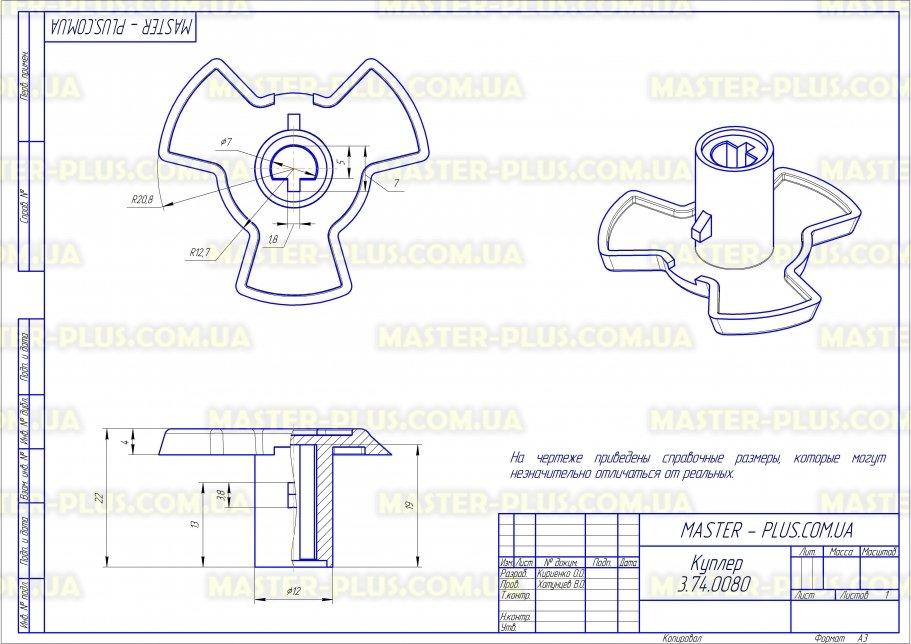 Куплер (грибочек) Samsung DE67-00251A для микроволновых печей чертеж