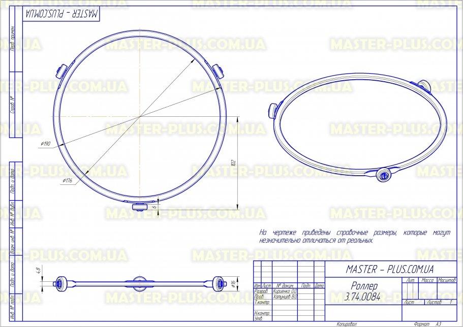 Роллер универсальный 206мм колесики 16мм для микроволновых печей чертеж