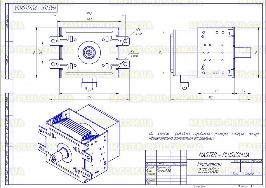 Магнетрон LG 2M246 для микроволновых печей чертеж