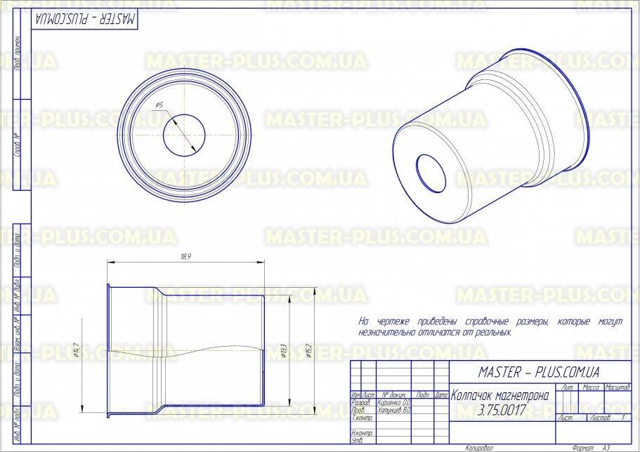 Колпачок магнетрона с круглым отверстием для микроволновых печей чертеж