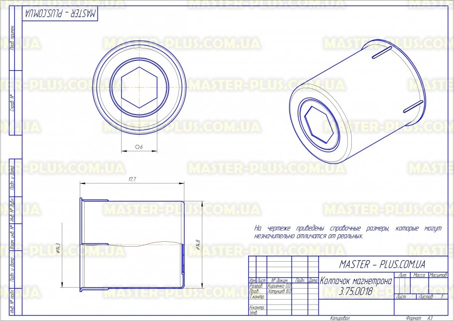 Колпачок магнетрона с шестигранным отверстием для микроволновых печей чертеж