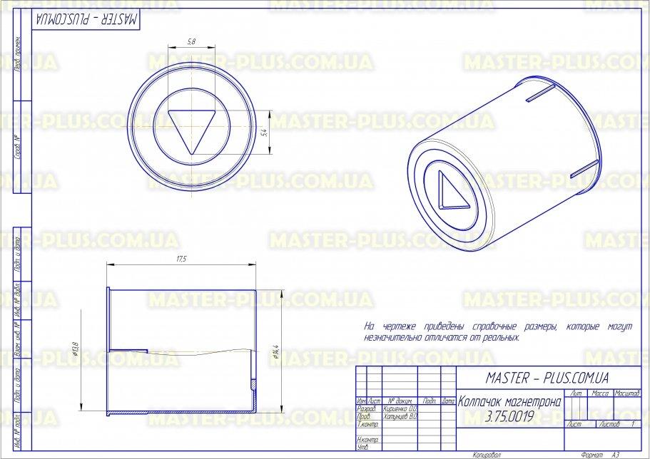 Колпачок магнетрона с треугольным отверстием для микроволновых печей чертеж