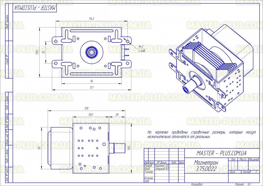 Магнетрон Samsung OM75S не оригинал для микроволновых печей чертеж