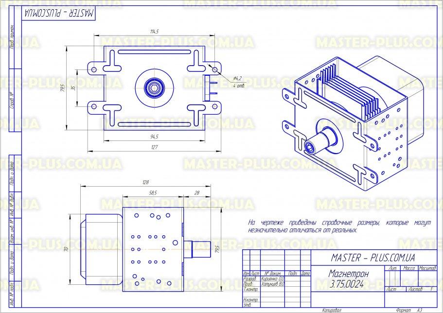 Магнетрон Samsung OM75P(31) не оригинал для микроволновых печей чертеж