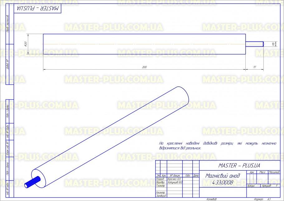 Магнієвий анод М5 на короткій ніжці Україна для бойлерів креслення