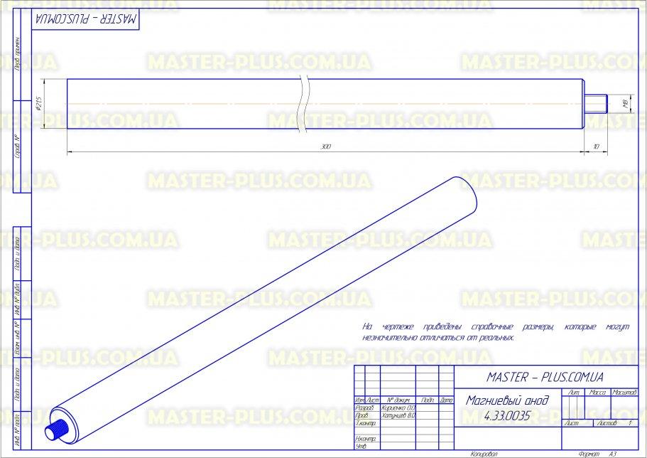 Магниевый анод 21мм*300мм ножка 10мм М8 Италия для бойлеров чертеж