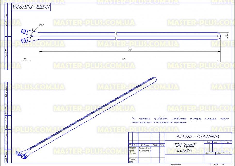 ТЭН сухой Gorenje Electrolux Kaneta 900 W для бойлеров чертеж