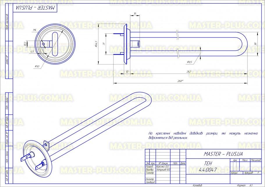 Тен Thermowatt типу Thermex 0.7 кВт нержавійки, без трубки під термостат для бойлерів креслення