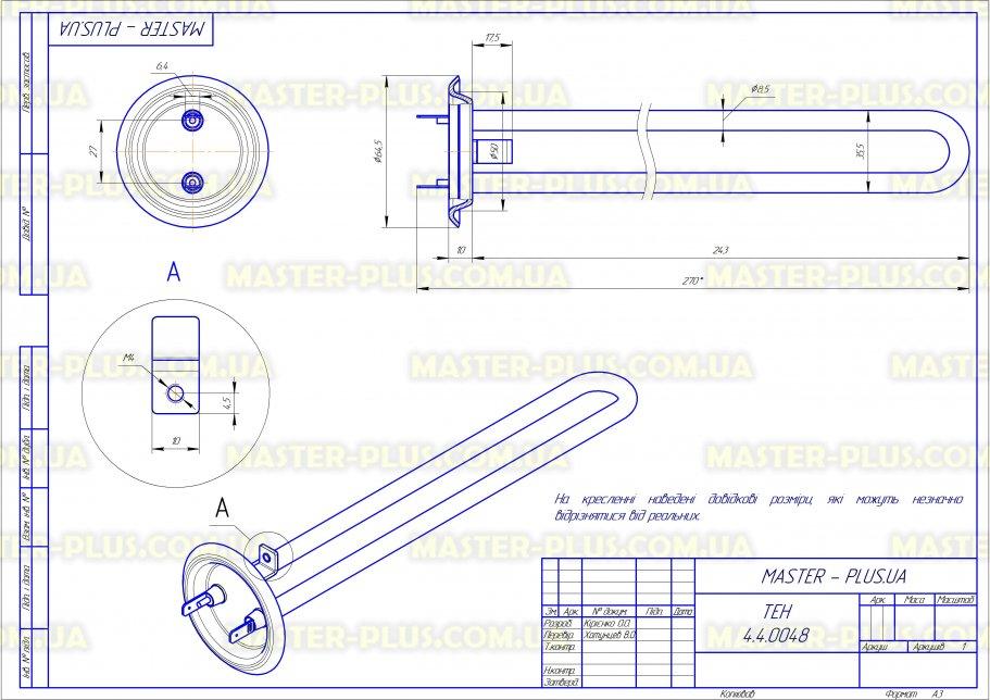 Тен Thermowatt типу Thermex 0.7 кВт мідь без трубки під термостат для бойлерів креслення