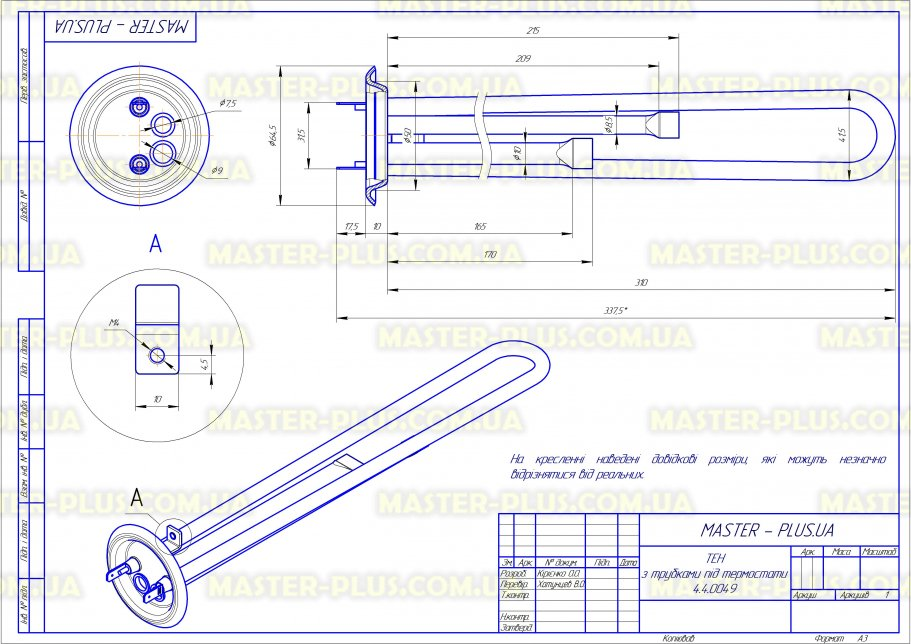Тен Thermowatt типу Thermex 1.3 кВт нержавійка з трубками під 2 термостати для бойлерів креслення