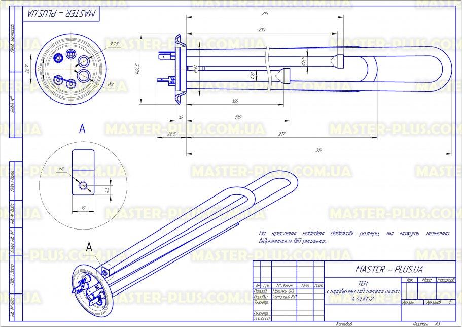 Тен Thermowatt типу Thermex 2.0 кВт нержавійка з трубками під 2 термостати для бойлерів креслення