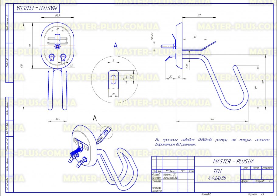 ТЕН 1.5кВт для бойлера Ariston C00031837 для бойлерів креслення