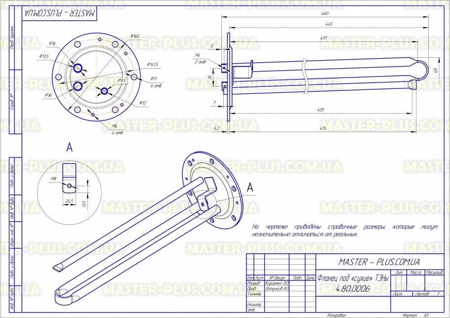 Фланец под «сухие» ТЭНы Electrolux (эмалированная сталь) для бойлеров чертеж