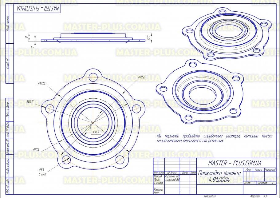 Прокладка цельная 37мм Indesit C00040264 для бойлеров чертеж