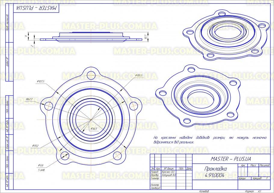 Прокладка цілісна 37 мм Indesit C00040264 для бойлерів креслення