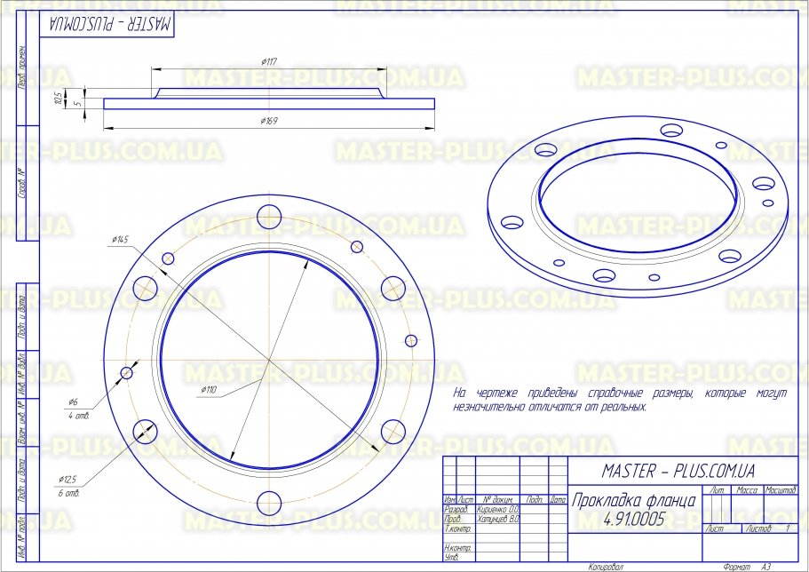 Прокладка бойлера совместимая с Electrolux под фланец с «сухими» ТЭНами для бойлеров чертеж