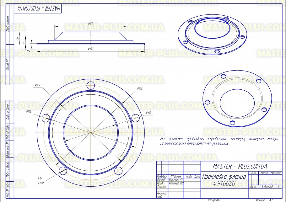 Прокладка фланца бойлера диаметр 133мм для бойлеров чертеж