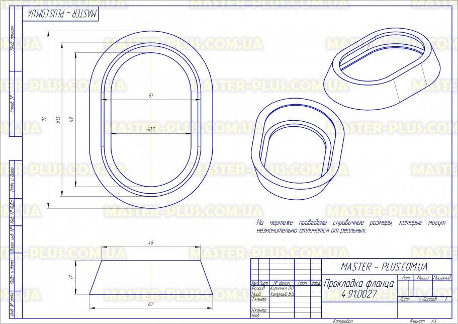 Прокладка на большой овальный фланец бойлера Ariston (силиконовая) для бойлеров чертеж