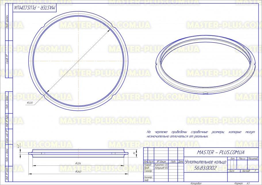 Уплотнительное кольцо Moulinex SS-994493 для мультиварок чертеж