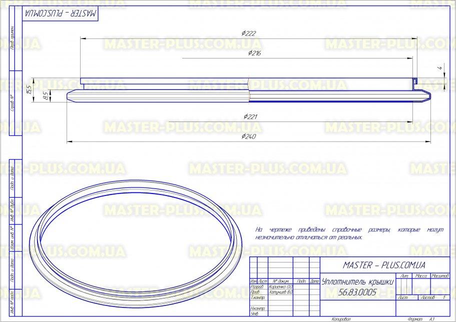 Уплотнитель крышки Saturn ST-MC9181 для мультиварок чертеж
