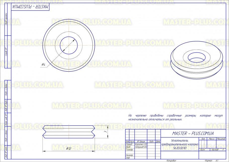 Уплотнитель предохранительного клапана Redmond RMC-PM4506 для мультиварок чертеж
