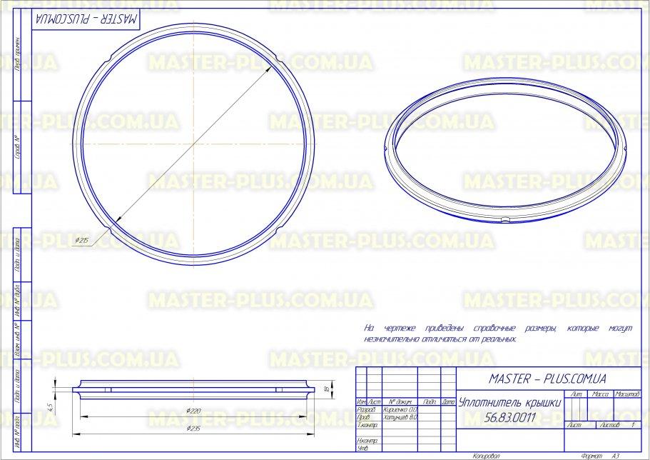 Уплотнитель Redmond RMC-PM4507 для мультиварок чертеж