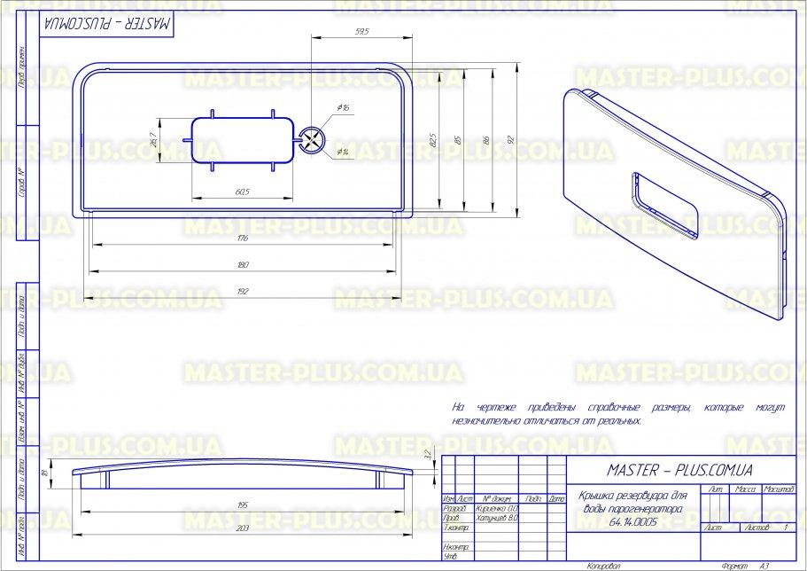 Крышка резервуара для воды парогенератора Bosch Siemens 656910 для утюгов чертеж