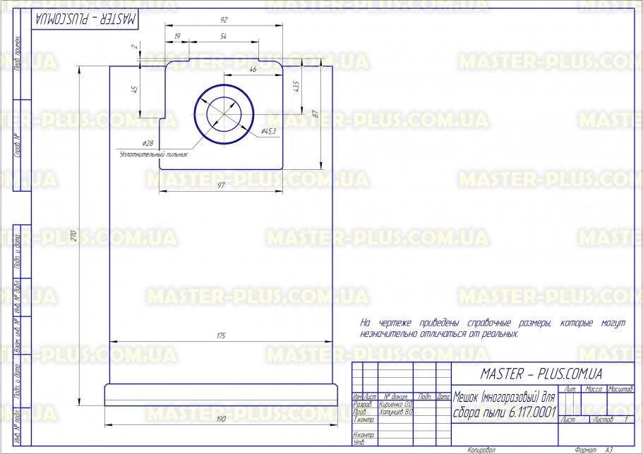 Мешок (многоразовый) для сбора пыли LG 5231FI2308C для пылесосов чертеж