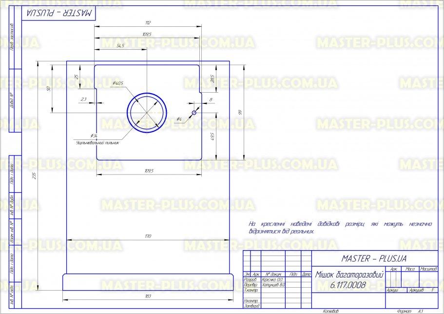Мішок багаторазовий LG 5231FI2024G для пилососів креслення