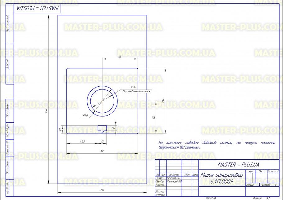 Мішок одноразовий Samsung DJ74-00004B для пилососів креслення