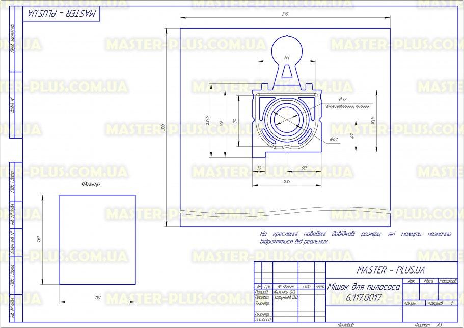 Мішок для пилососа Zelmer код: 49.4200 (Червоний) для пилососів креслення