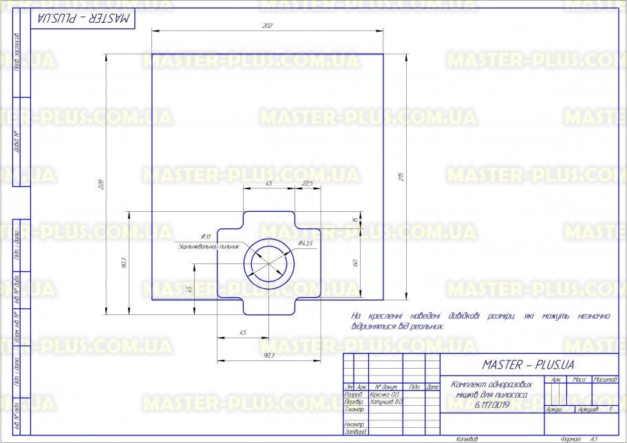Комплект одноразових мішків для пилососа Zelmer код: 1010.0130 +2 фільтра для пилососів креслення