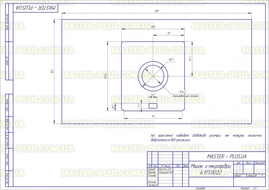 Мішок з мікрофібри Samsung DJ69-00451B для пилососів креслення