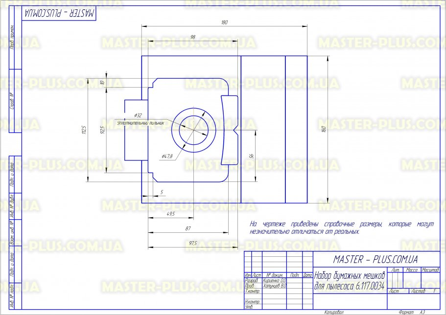 Набор бумажных мешков для пылесоса Electrolux FILTERO ELX 02 Эконом (4 мешка) для пылесосов чертеж