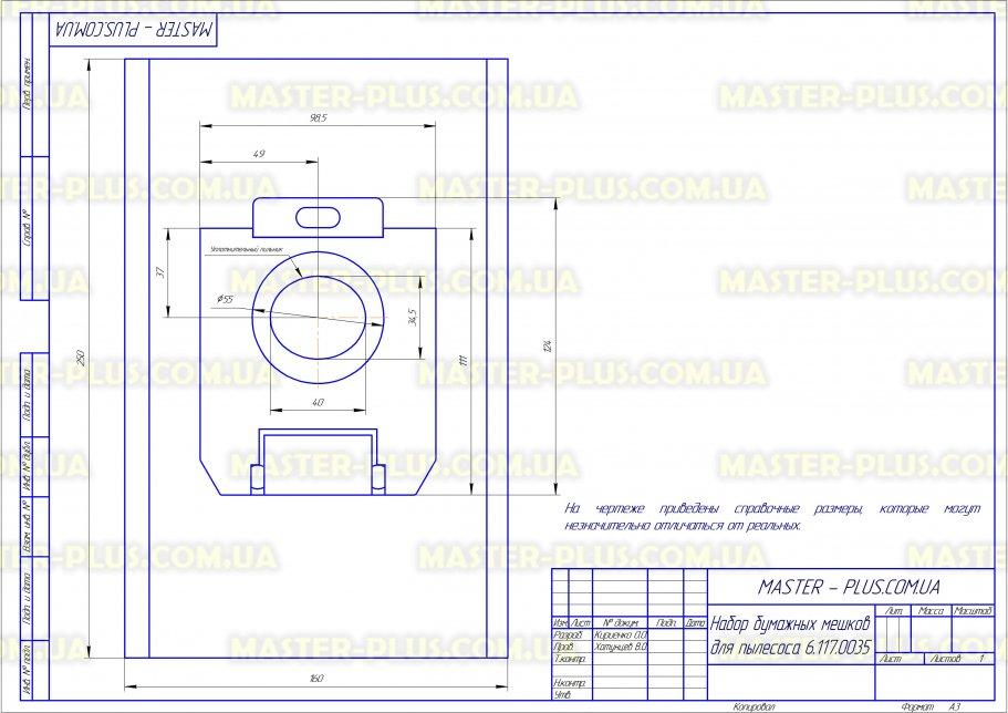 Набор бумажных мешков для пылесоса Philips, Electrolux FILTERO FLS 01 Эконом (4 мешка) для пылесосов чертеж