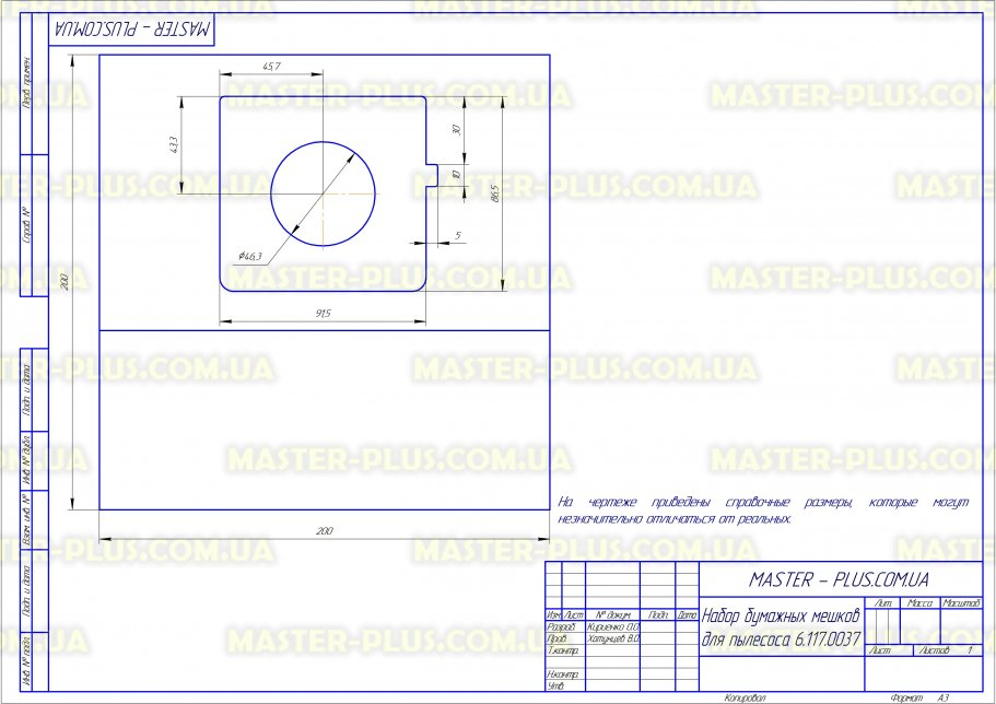 Набор бумажных мешков для пылесоса LG FILTERO LGE 01 Эконом (4 мешка) для пылесосов чертеж