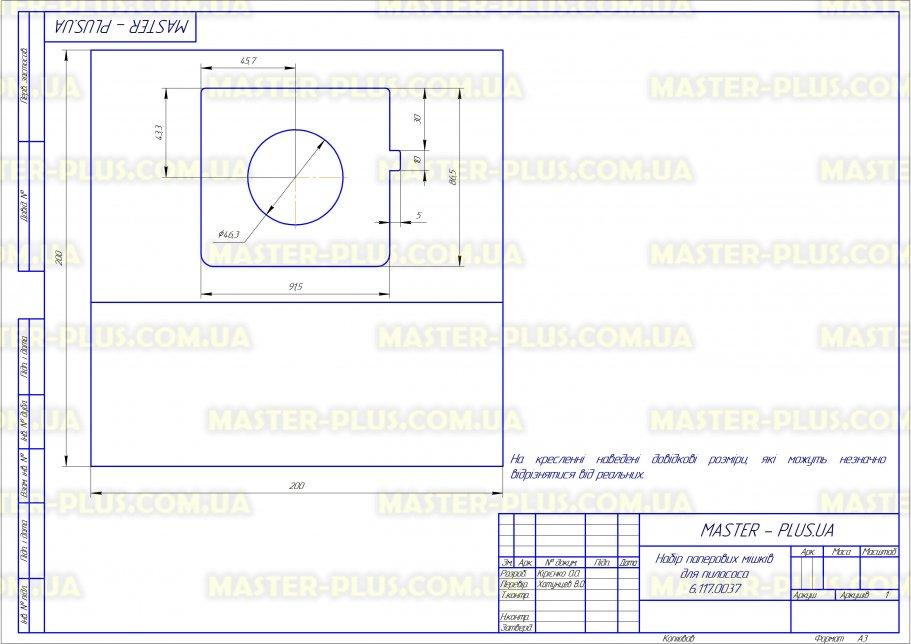 Набір паперових мішків для пилососа LG FILTERO LGE 01 Економ (4 мішки) для пилососів креслення