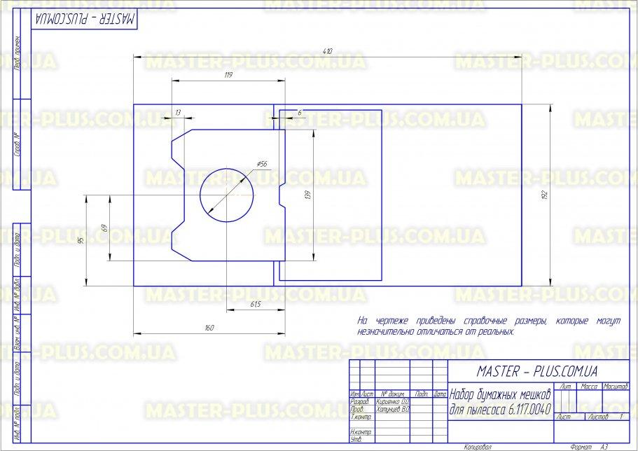 Набор бумажных мешков для пылесоса Philips FILTERO PHI 02 Эконом (3 мешка) для пылесосов чертеж