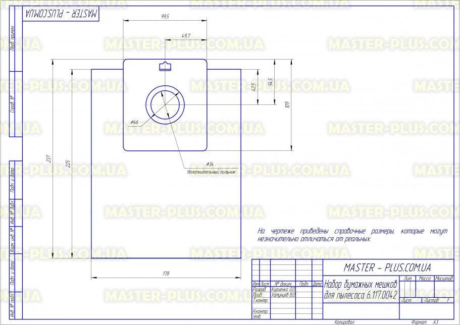 Набор бумажных мешков для пылесоса Samsung FILTERO SAM 03 Эконом (4 мешка) для пылесосов чертеж