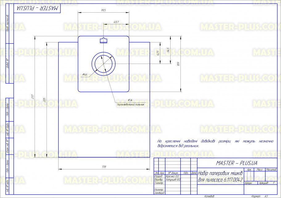 Набір паперових мішків для пилососа Samsung FILTERO SAM 03 Економ (4 мішки) для пилососів креслення