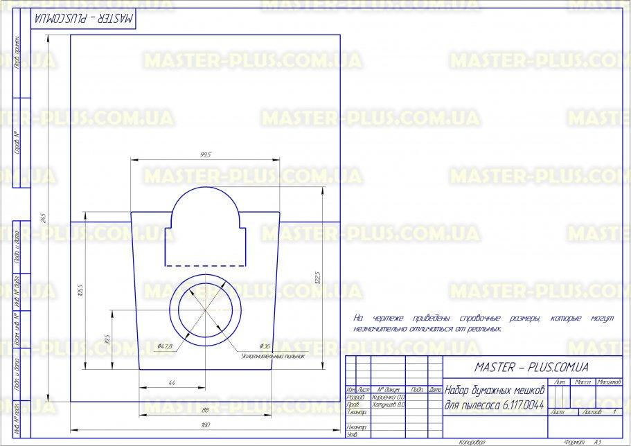 Набор бумажных мешков для пылесоса Bosch, Siemens FILTERO SIE 01 Эконом (4 мешка) для пылесосов чертеж
